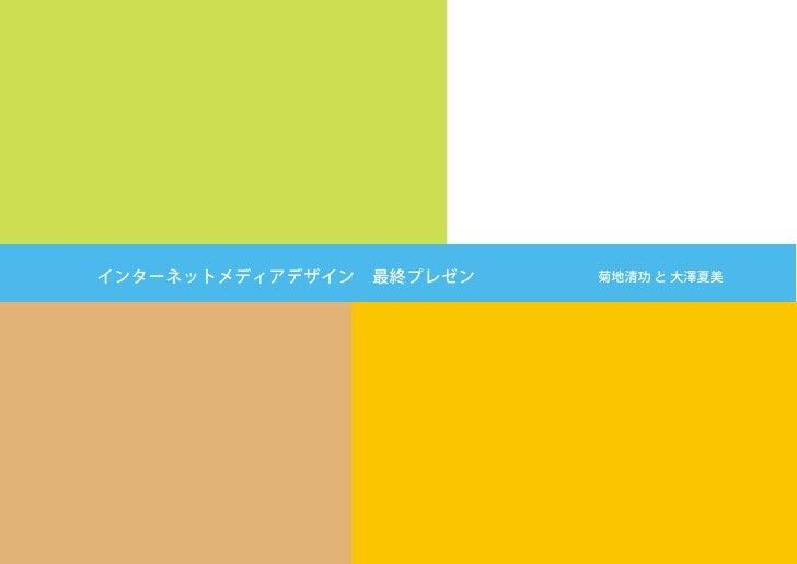 kappe by Kikuchi&Osawa