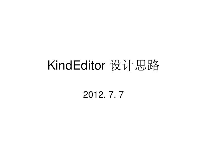 Kind editor设计思路