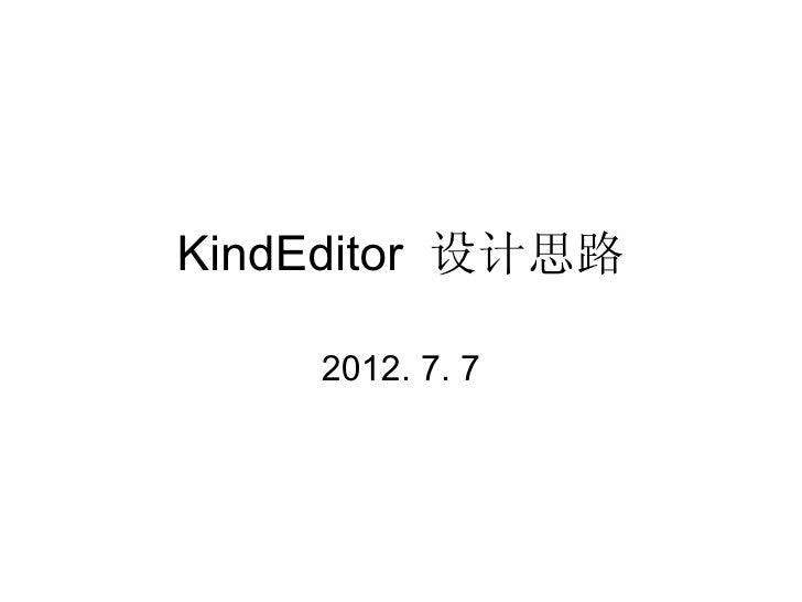 KindEditor 设计思路    2012. 7. 7