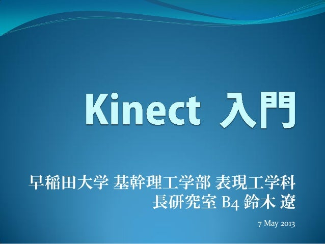 Kinect 入門