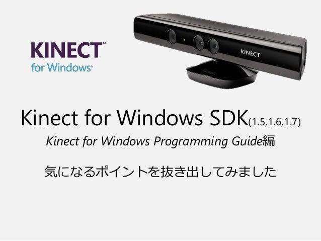 Kinect for WindowsSDK(1.5,1.6,1.7) Kinect for Windows Programming Guide編 気になるポイントを抜き出してみました