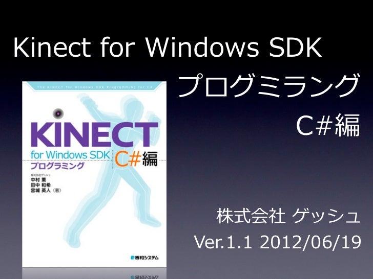 Kinect for Windows SDK               プログミラング                        C#編                株式会社 ゲッシュ              Ver.1.1...