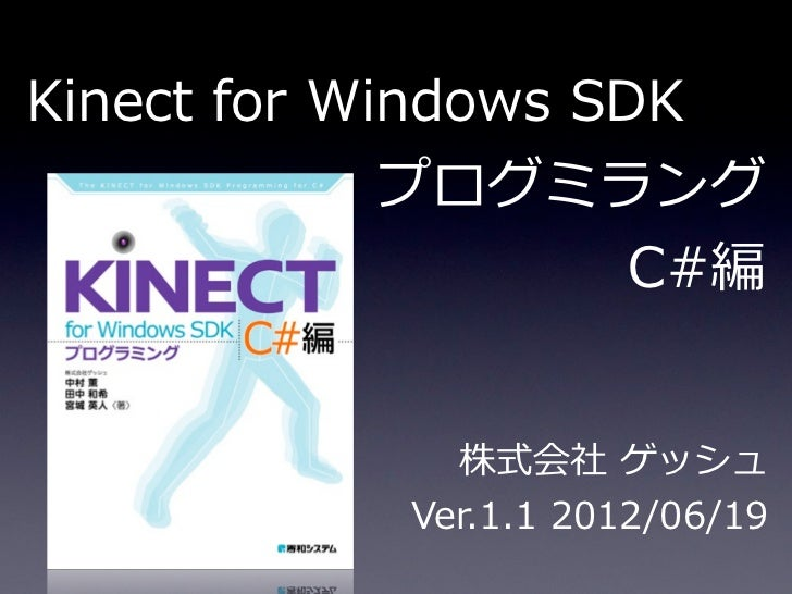 Kinect for windows sdk c#