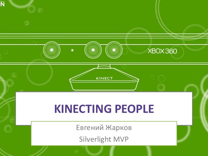 KINECTING PEOPLE<br />Евгений Жарков<br />Silverlight MVP<br />