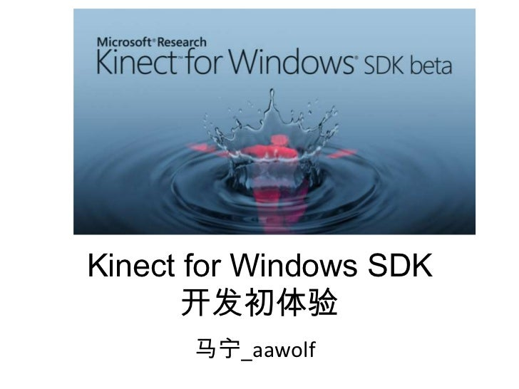 Kinect for Windows SDK开发初体验<br />马宁_aawolf<br />