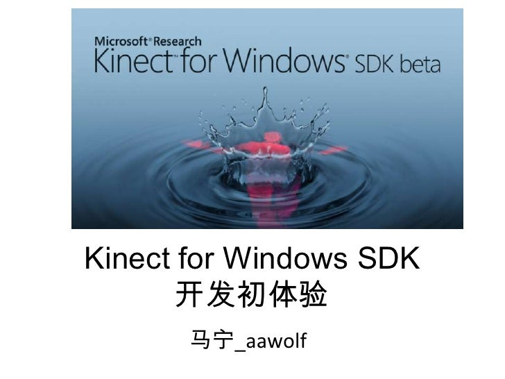 Kinect for Windows SDK       开发初体验      马宁_aawolf