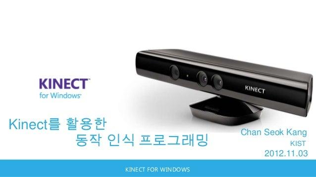 Kinect를 활용한                     Chan Seok Kang         동작 인식 프로그래밍                       KIST                             ...