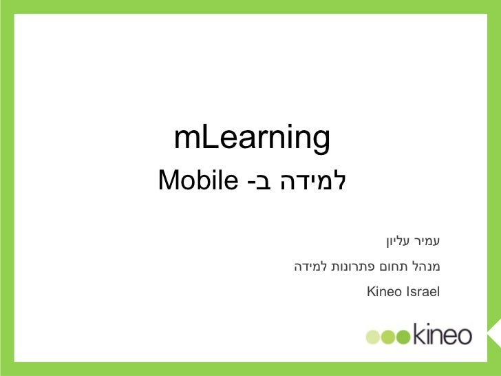 Kineo Israel Webinar on Mobile Learning