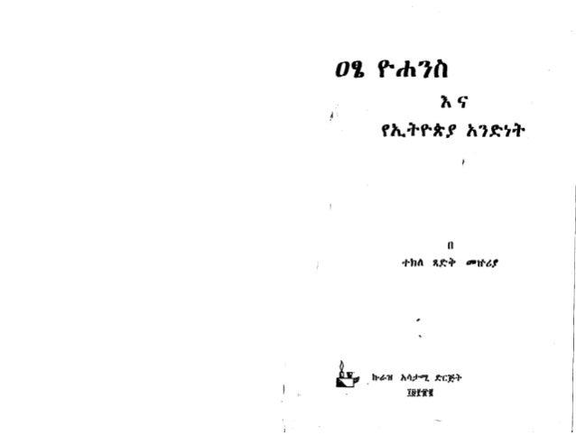 King of kings yohannes &  Ethiopian unity