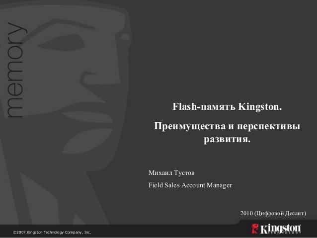 ©2007 Kingston Technology Company, Inc. Flash-память Kingston. Преимущества и перспективы развития. Михаил Тустов Field Sa...