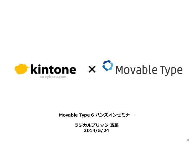 0 × Movable Type 6 ハンズオンセミナー ラジカルブリッジ 斎藤 2014/5/24