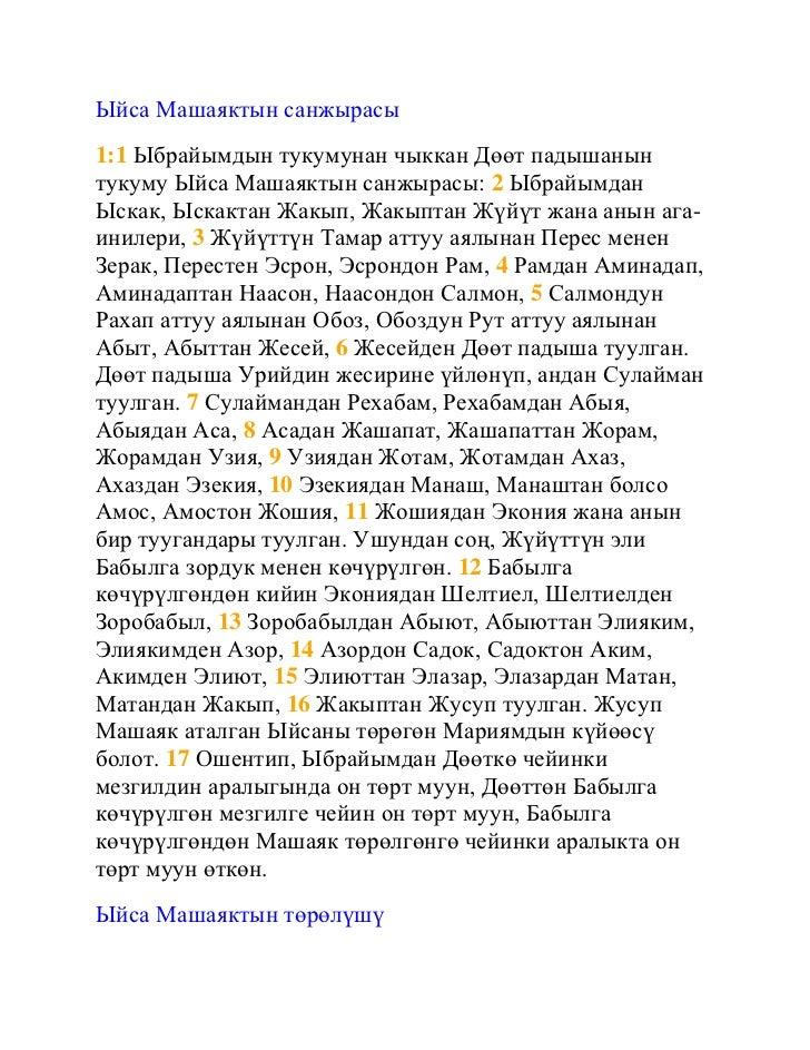 Kirghiz bible   books of matthew, mark, luke, john
