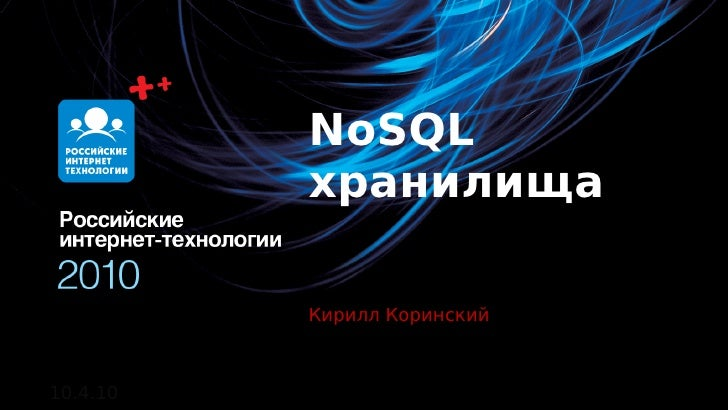 NoSQL           хранилища            Кирилл Коринский    10.4.10
