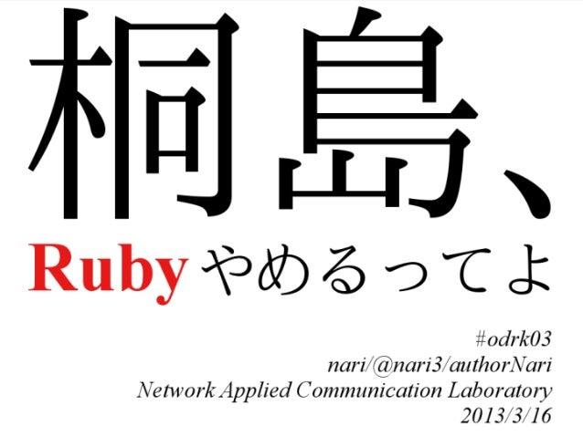 桐島、Rubyやめるってよ