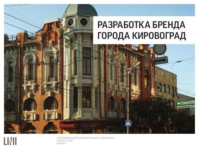 ПОДГОТОВЛЕНО ДЛЯ администрации г. Кировоград май 2013 ГОДА МОСКВА разработка бренда города кировоград