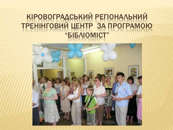 """Кіровоградський регіональний тренінговий центр  за програмою """"Бібліоміст""""<br />"""