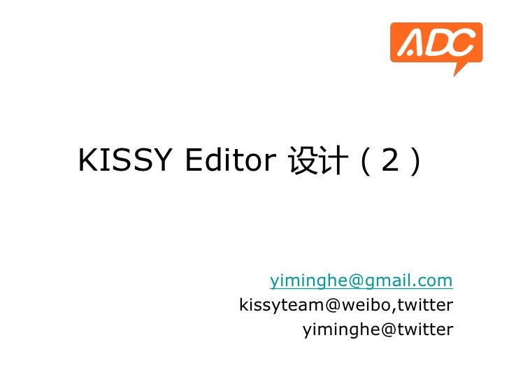 KISSY Editor 设计(2)            yiminghe@gmail.com        kissyteam@weibo,twitter               yiminghe@twitter