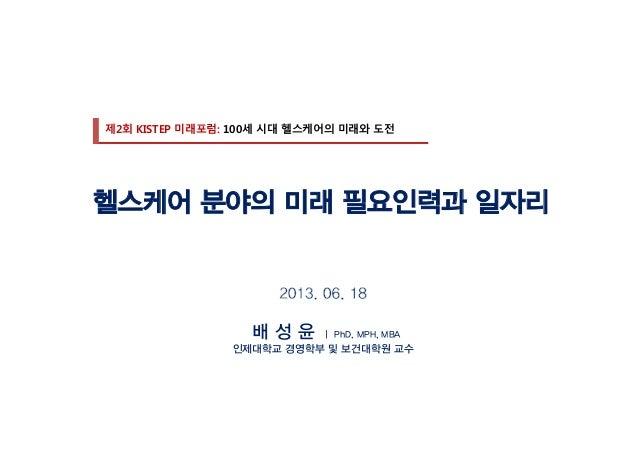 헬스케어 분야의 미래 필요인력과 일자리(배성윤,2013.06.18)