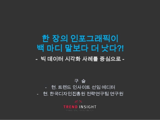 Big Data and Data Visualization(Inforgraphics) 2012년 KISTI(한국정보과학기술연구원) 발표 자료