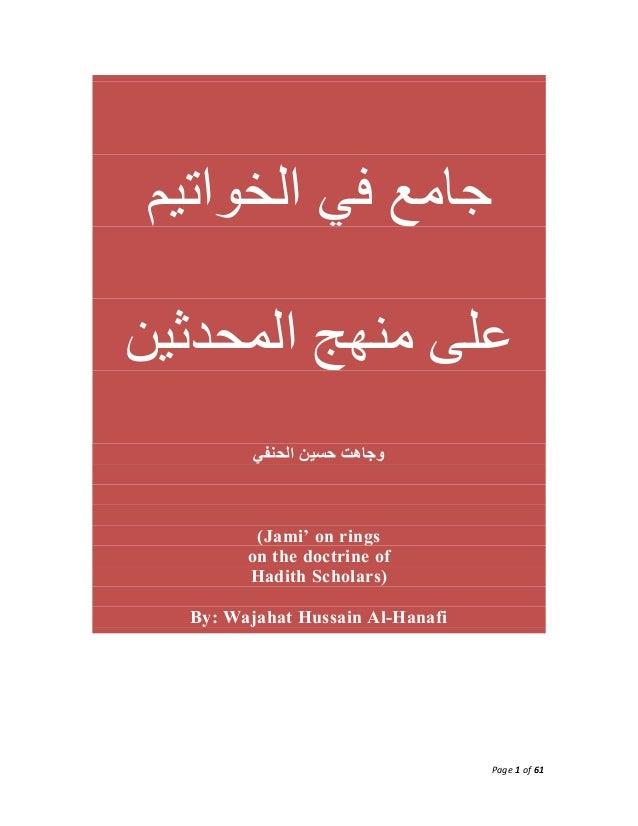 ا  ا ا ا  و ه  (Jami' on rings on the doctrine of Hadith Scholars) By: Wajahat Hussain Al-Hanafi  Page 1 of 61