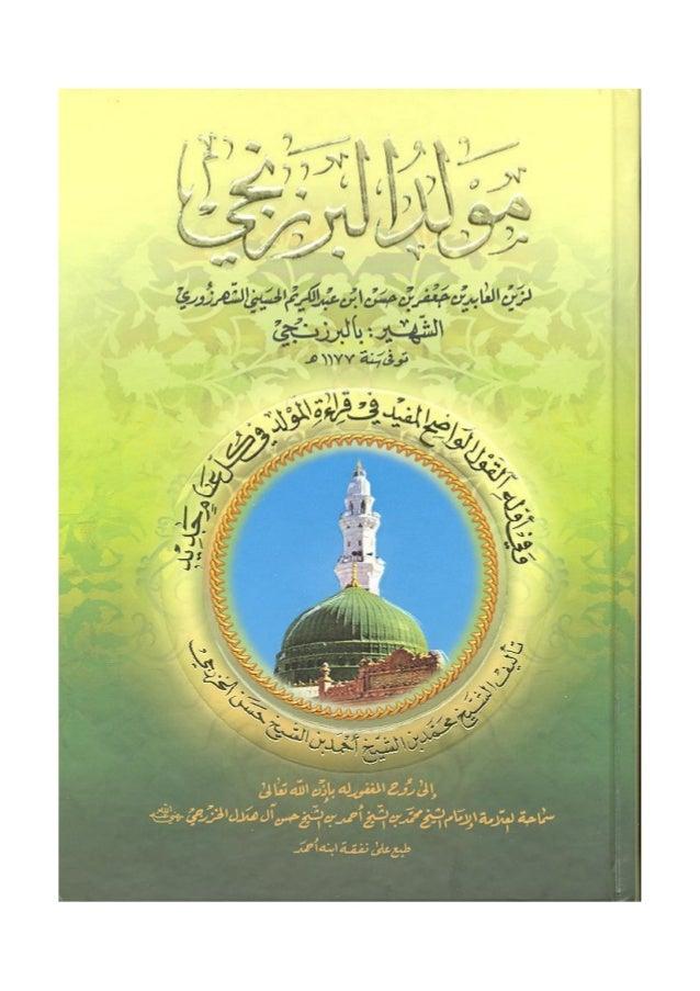 Kitab maulid al barzanji