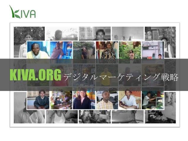 KIVA.ORG デジタルマーケティング戦略