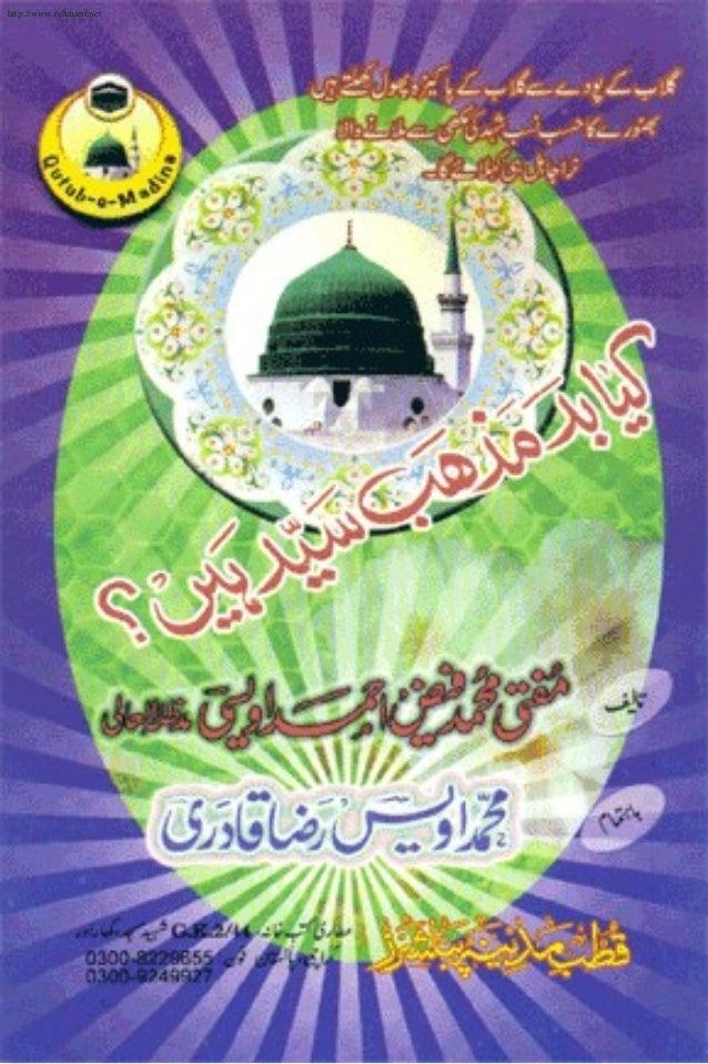 Kiya bad-mazhab-syed-hain