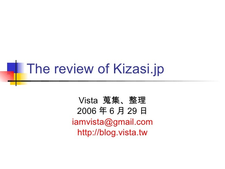 The review of Kizasi.jp Vista  蒐集、整理 2006 年 6 月 29 日 iamvista@ gmail.com http://blog.vista.tw