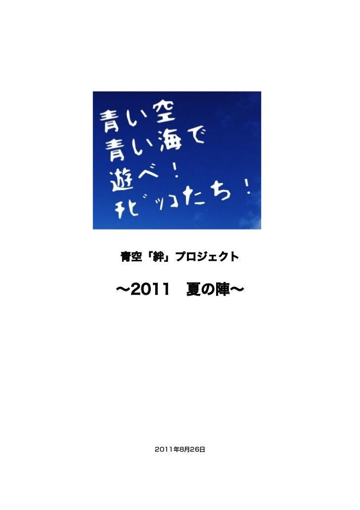 青空「絆」プロジェクト∼2011夏の陣∼   2011年8月26日