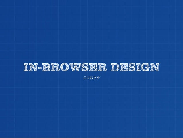IN-BROWSER DESIGN       こけむさず