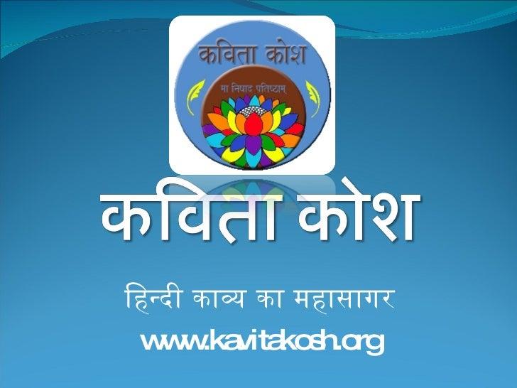हिन्दी काव्य का महासागर www.kavitakosh.org