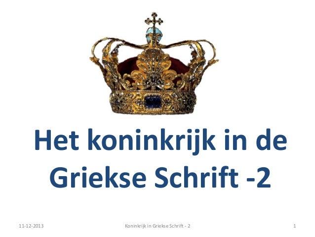 Het koninkrijk in de Griekse Schrift -2 11-12-2013  Koninkrijk in Griekse Schrift - 2  1