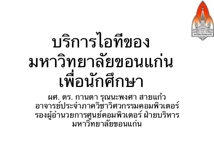 บริการไอทีของมหาวิทยาลัยขอนแก่น   เพื่อนักศึกษา   ผศ. ดร. กานดา รุณนะพงศา สายแก้วอาจารย์ประจําภาควิชาวิศวกรรมคอมพิวเตอร์รอ...