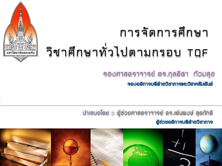Khon Kaen University : GE & TQF-HEd