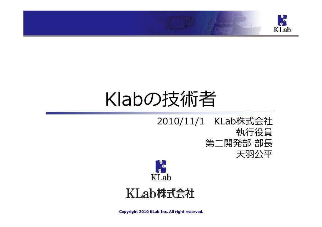 2010/11/1   KLab 株式会社  執行役員 第二開発部 部長 天羽公平 Klab の技術者