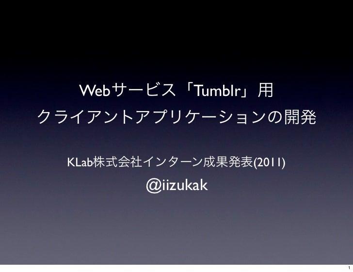 tumblr用クライアントアプリケーションの開発 @ KLabインターン成果発表