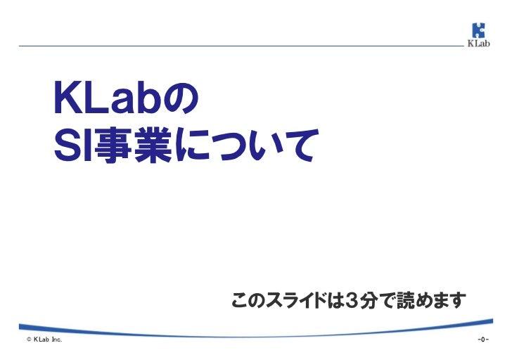 KLabのSI事業について