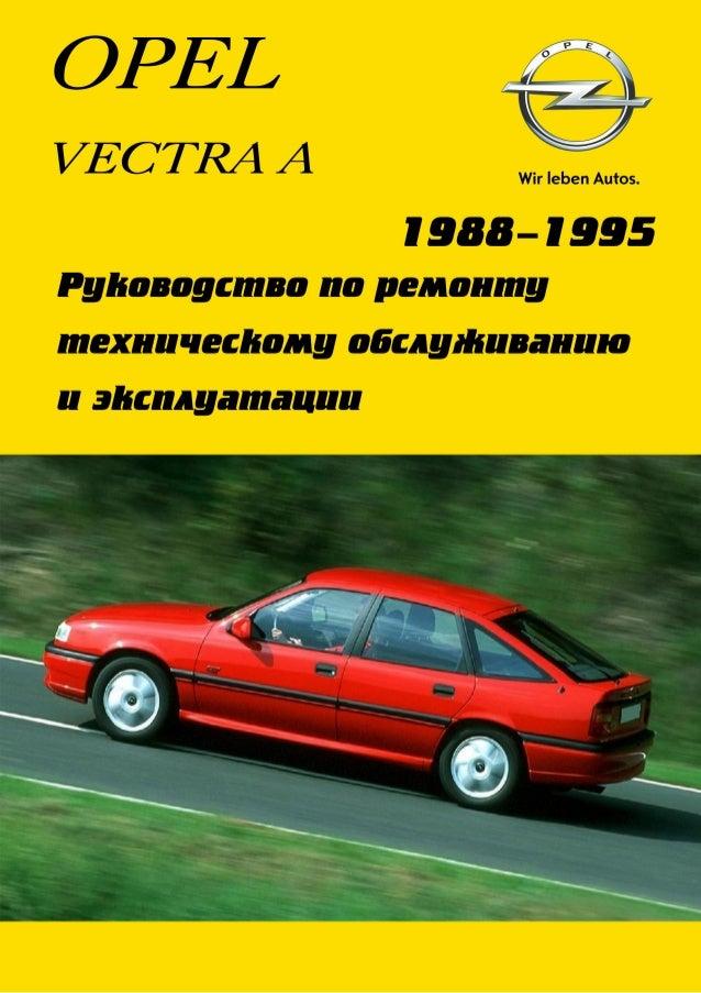 Vauxhall Vectra C 2002 Manual Pdf - WordPresscom