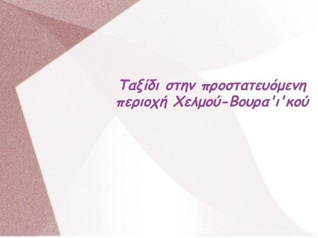 kleitoria