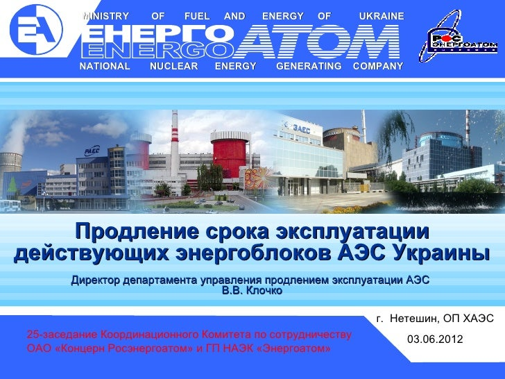 MINISTRY    OF    FUEL    AND     ENERGY   OF     UKRAINE         NATIONAL    NUCLEAR      ENERGY    GENERATING     COMPAN...