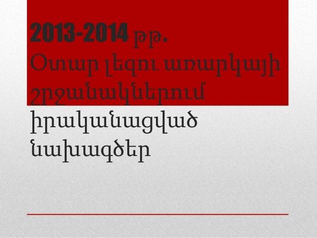 2013-2014 թթ. Օտար լեզու առարկայի շրջանակներում իրականացված նախագծեր