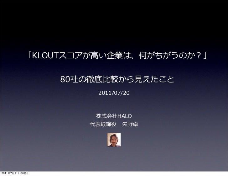 【セミナー資料】Kloutスコアの高い企業は、何がちがうのか? 20110720