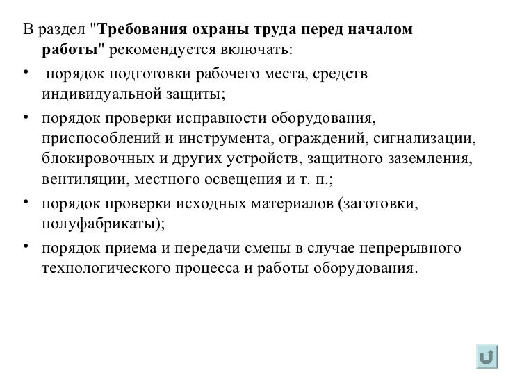 Инструкция По Охране Труда Системного Администратора