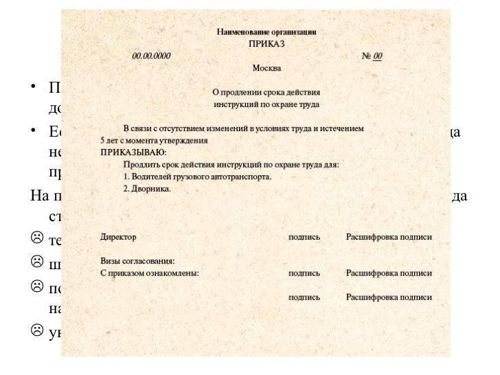образец приказа на продление срока действия инструкций по охране труда - фото 10