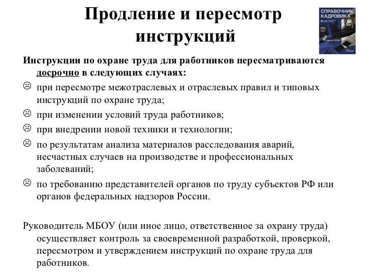 образец приказа на продление срока действия инструкций по охране труда - фото 4