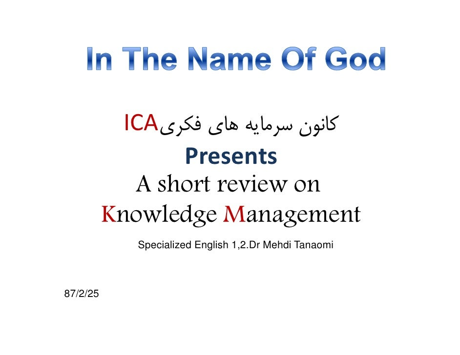 ICA‫ﻛﺎﻧﻮن ﺳﺮﻣﺎﻳﻪ ﻫﺎي ﻓﻜﺮي‬                  Presents              A short review on           Knowledge Management        ...