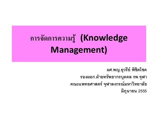 การจัดการความรู้(Knowledge       Management)                           ผศ.พญ.ยุวรีย์ พิชิตโชค               รองผอก.ฝ่ายทร...