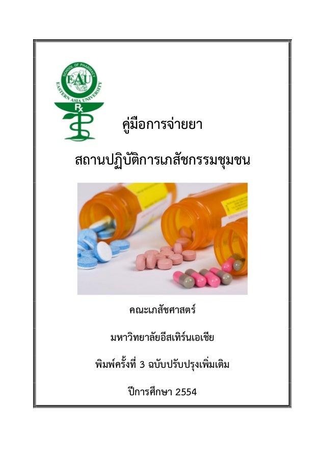 คู่มือการจ่ายยา สถานปฏิบัติการเภสัชกรรมชุมชน 2554