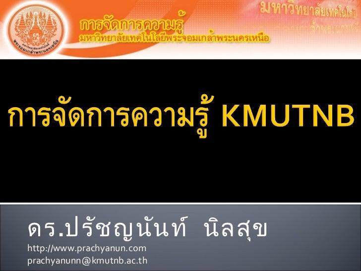 ดร.ปรัช ญนัน ท์ นิล สุขhttp://www.prachyanun.comprachyanunn@kmutnb.ac.th
