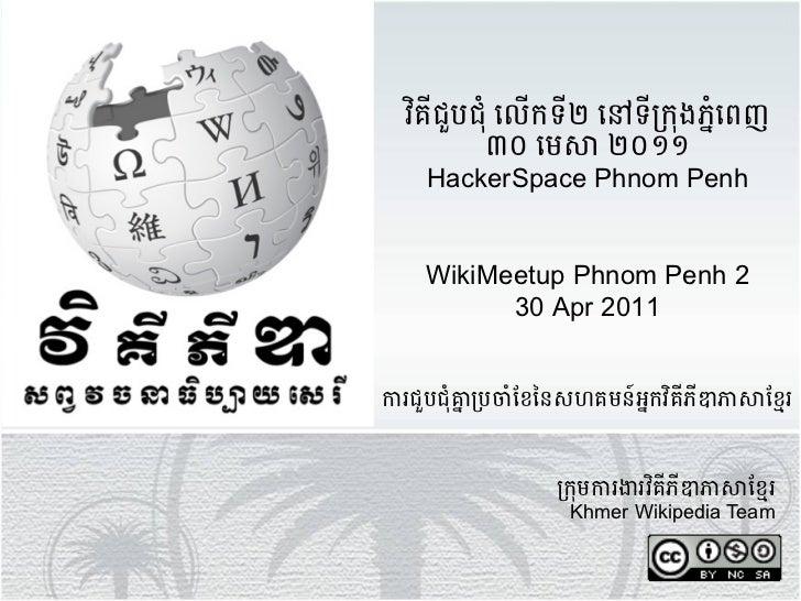 """វ""""គីជួបជំុ *ើកទី២ /ទី01ុងភ4ំ51ញ          ៣០ 91: ២០១១     HackerSpace Phnom Penh    WikiMeetup Phnom Penh 2          30 Apr..."""